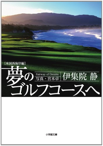 夢のゴルフコースへ 米国西海岸編 (小学館文庫)の詳細を見る
