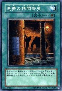 遊戯王カード 【悪夢の拷問部屋】 EE1-JP030-N 《エキスパートエディション1》