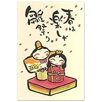 雛祭り 雛絵葉書(立雛)