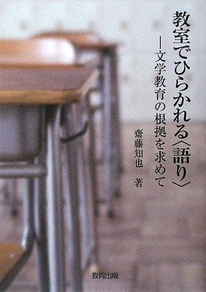 """教室でひらかれる""""語り""""―文学教育の根拠を求めて"""