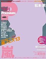 TV LIFE Premium (プレミアム) vol.7  2013年 11/16号