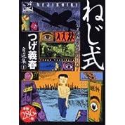 つげ義春自選集 1 ねじ式 (アイランドコミックスPRIMO)