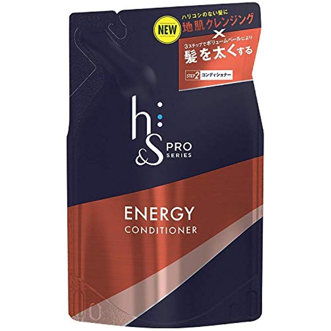 スムーズにブレイズバッテリー【3個セット】h&s PRO (エイチアンドエス プロ) メンズ コンディショナー エナジー 詰め替え (ボリューム重視) 300g