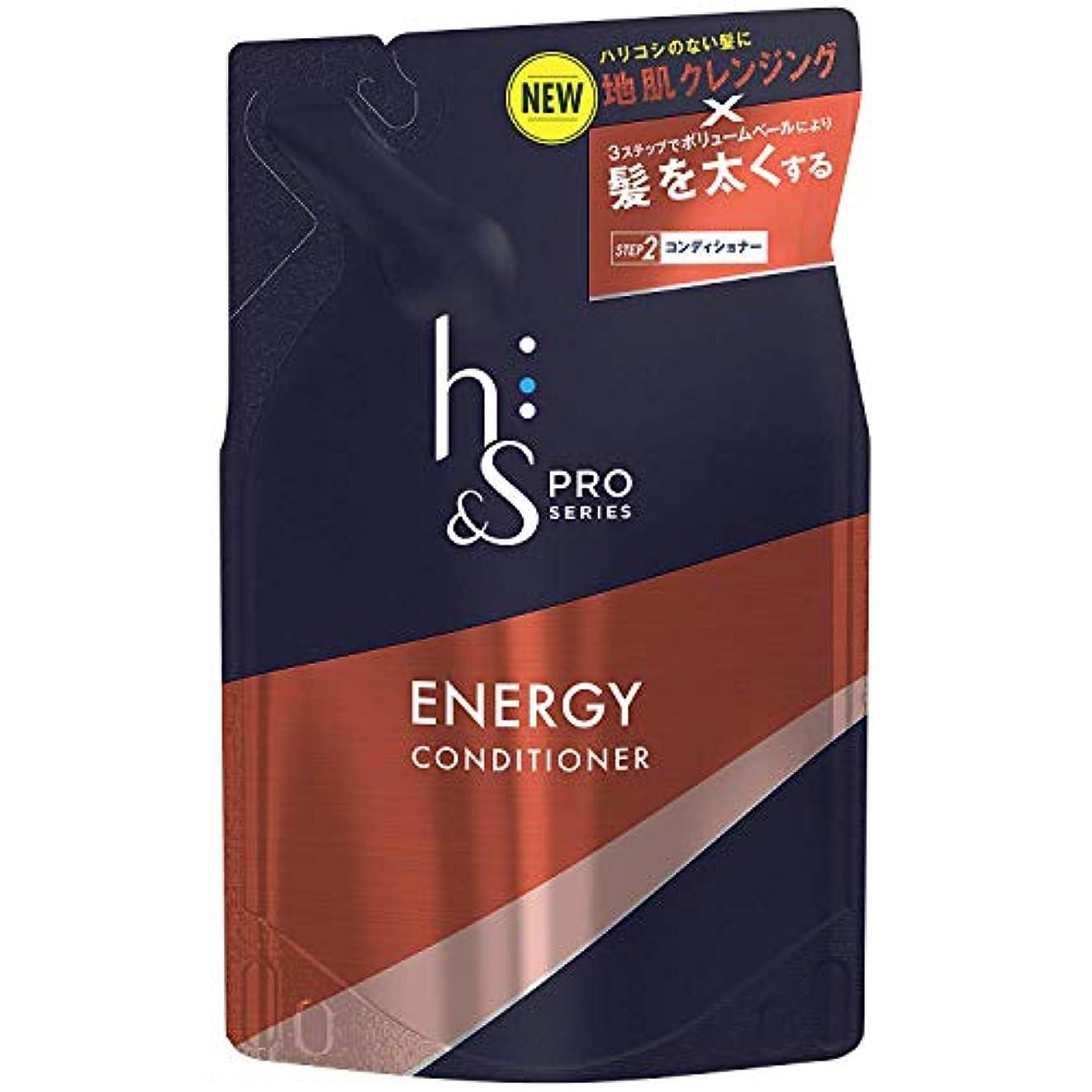 【3個セット】h&s PRO (エイチアンドエス プロ) メンズ コンディショナー エナジー 詰め替え (ボリューム重視) 300g