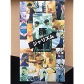 豚ジャリズム [VHS]