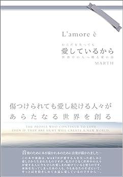 [MARTH]の愛しているから 世界中の人へ贈る愛の詩 (コンフォート)