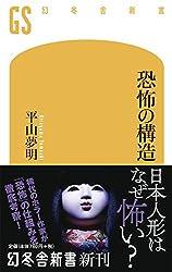 恐怖の構造 (幻冬舎新書)