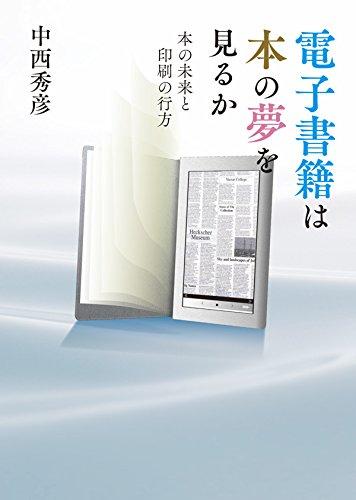 電子書籍は本の夢を見るか: 本の未来と印刷の行方...