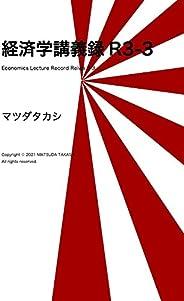 経済学講義録R3-3