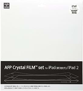 AFPクリスタルフィルムセット for iPad2 PIS-01