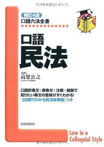 口語 民法 (口語六法全書)の詳細を見る