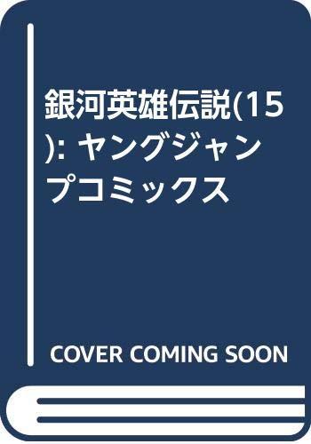 [画像:銀河英雄伝説 15 (ヤングジャンプコミックス)]