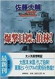 爆撃目標(ターゲット)、伯林!―レッドサンブラッククロス外伝 (徳間文庫)