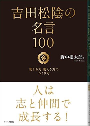 吉田松陰の名言100 −変わる力 変える力のつくり方−の詳細を見る