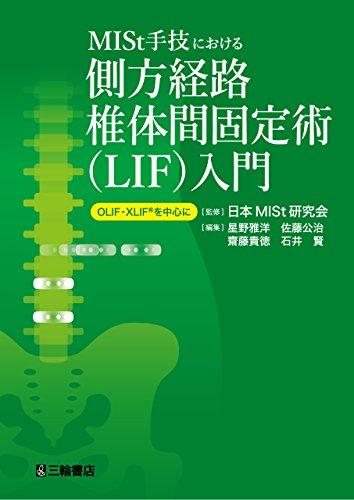 MISt手技における側方経路椎体間固定術(LIF)入門ーOLIF・XLIF®を中心に