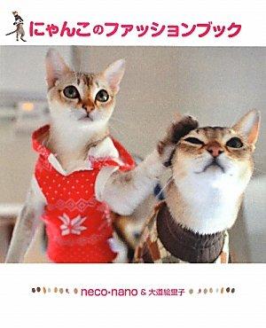 にゃんこのファッションブックの詳細を見る