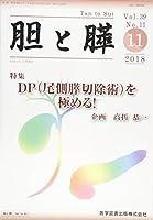胆と膵 Vol.39 No.11(11 DP(尾側膵切除術)を極める!