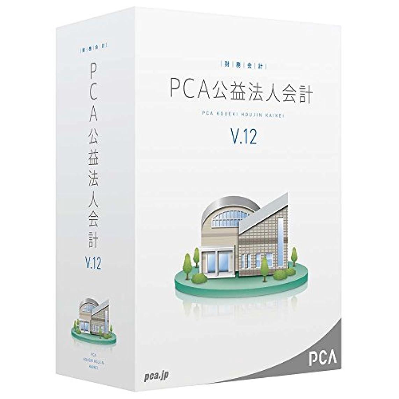 包括的朝ごはん告白するPCA公益法人会計V.12 with SQL 5クライアント