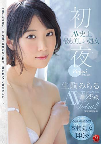 初夜 AV史上最も美しい処女 生駒みちる 25歳 AVDebut!! マドンナ [DVD]