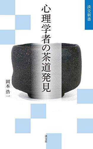心理学者の茶道発見 (淡交新書)