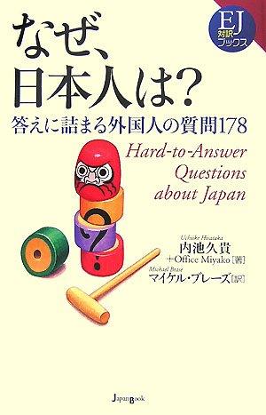 なぜ、日本人は? 答えに詰まる外国人の質問178 EJ BOOKS2 (EJ対訳ブックス)の詳細を見る
