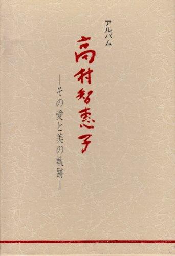 アルバム 高村智恵子 その愛と美の軌跡