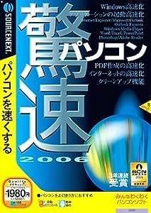 驚速2006 パソコン (説明扉付きスリムパッケージ版)