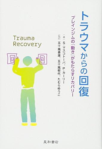 トラウマからの回復 ブレインジムの「動き」がもたらすリカバリーの詳細を見る