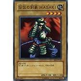 【遊戯王カード】 伝説の剣豪 MASAKI BE1-JP110-N