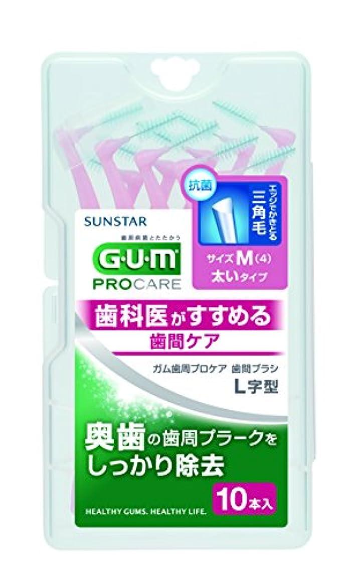 元の負荷確執GUM(ガム) アドバンスケア 歯間ブラシ L字型 10本入 サイズ4(M)