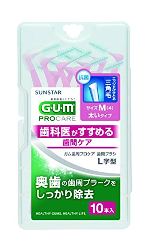 デザート発表する航空便GUM(ガム) アドバンスケア 歯間ブラシ L字型 10本入 サイズ4(M)