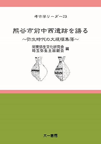 熊谷市前中西遺跡を語る: 弥生時代の大規模集落 (考古学リーダー)