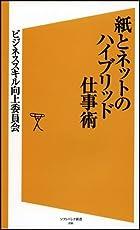 紙とネットのハイブリッド仕事術 (ソフトバンク新書)