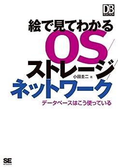 [小田 圭二]の絵で見てわかるOS/ストレージ/ネットワーク ~データベースはこう使っている