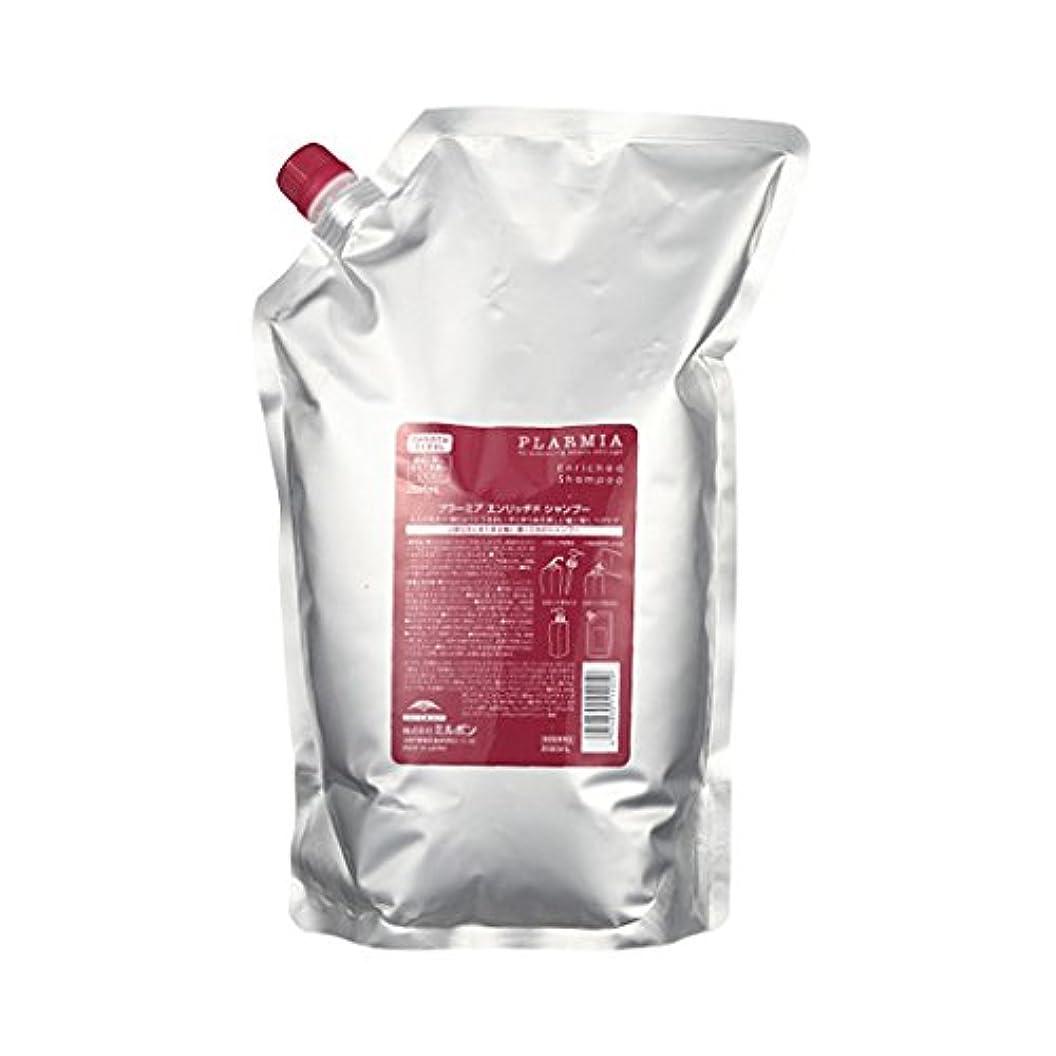 呼吸するクック全くミルボン プラーミア エンリッチド シャンプー (2500mlパック) 詰替用