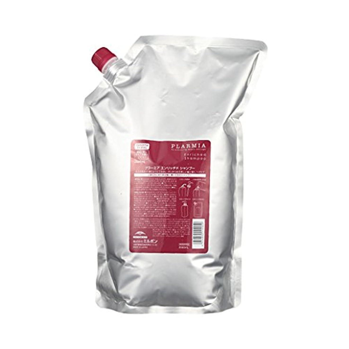 ライター冗長焼くミルボン プラーミア エンリッチド シャンプー (2500mlパック) 詰替用