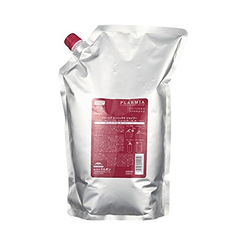 帳面水分含めるミルボン プラーミア エンリッチド シャンプー (2500mlパック) 詰替用