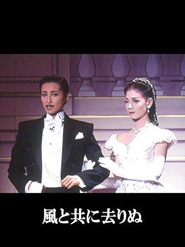 風と共に去りぬ('02年専科・雪組・日生) 専科・雪組 日生劇場