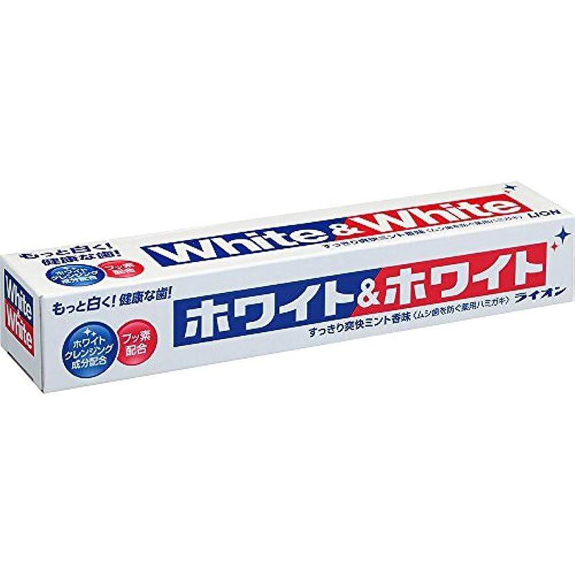 風ハブブ不忠ライオン ホワイト&ホワイト ハミガキ 150g (医薬部外品)