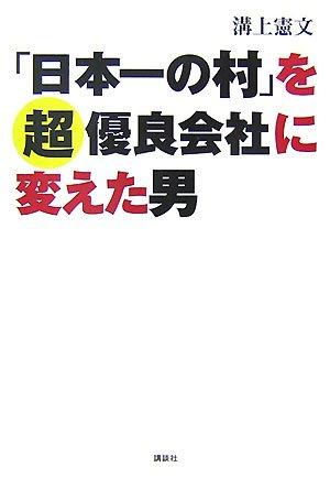 「日本一の村」を超優良会社に変えた男の詳細を見る