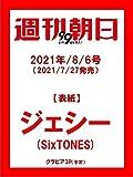 週刊朝日 2021年 8/6 増大号【表紙: ジェシー (SixTONES) 】 [雑誌]