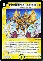 【デュエルマスターズ】天武の精霊ライトニング・キッド【ヒーローズ・カード】DM28-041HR