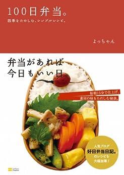 [よっちゃん]の100日弁当。-四季をたのしむ、シンプルレシピ。