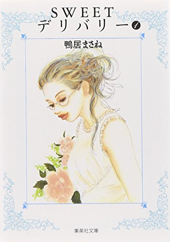 SWEETデリバリー 1 (集英社文庫(コミック版))