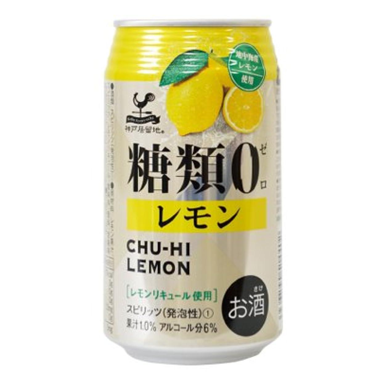 トランペット書き込み角度神戸居留地 チューハイ レモン 糖類ゼロ 350ml×24本
