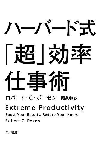 ハーバード式「超」効率仕事術 (ハヤカワ・ノンフィクション文庫)