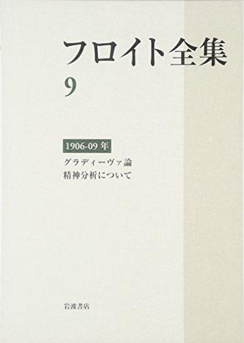 フロイト全集〈9〉1906‐1909年―グラディーヴァ論・精神分析についての詳細を見る