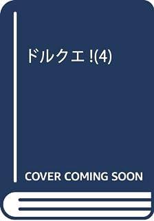 ドルクエ! 4 (裏少年サンデーコミックス)