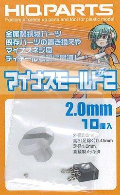 マイナスモールド2 2.0mm 10個入