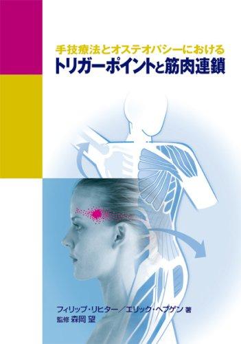 手技療法とオステオパシーにおけるトリガーポイントと筋肉連鎖 (GAIA BOOKS)